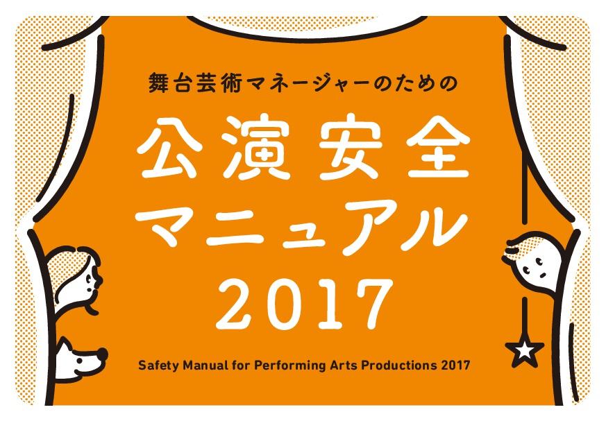 舞台芸術マネージャーのための公演安全マニュアル2017 npo法人explat